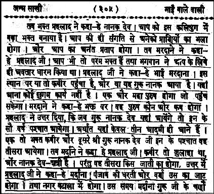 You say that doing the true translation of Shrimadbhagvat Gita, he explains it to the devotees. This is not possible.