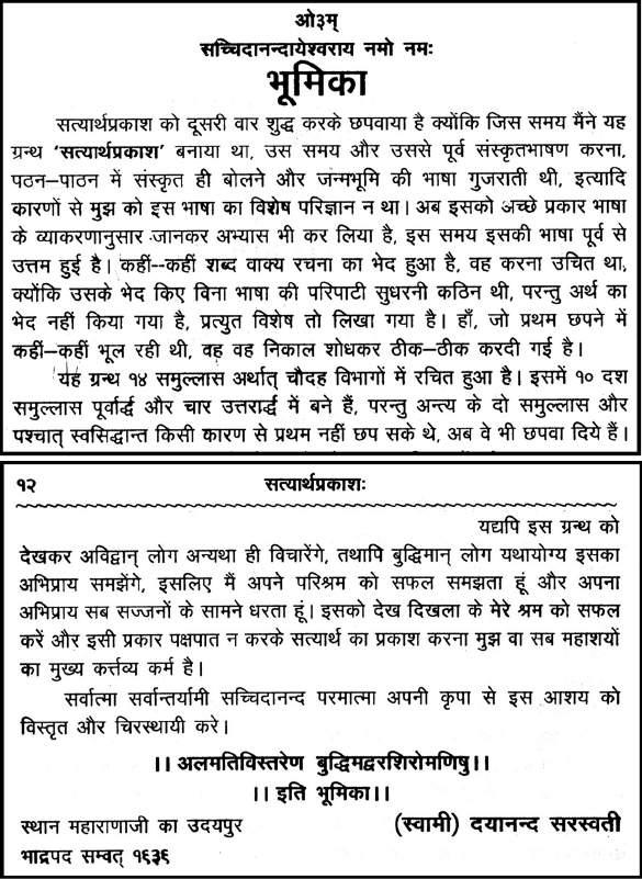 Gyan Ganga 405 This photocopy is of the description related to the introduction of Satyarth Prakash.