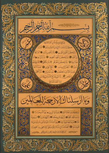 396b65a13 Houlya from Calligrapher Ahmed Al Bari (Syrian, Late 20th Century) لوحة