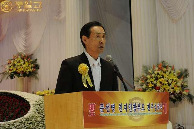 'Sun Myung Moon, the True Parent of Heaven, Earth, and Humankind; the Universal Sung Hwa Ceremony' started as Dr.