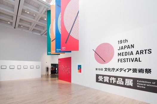 REFERENCE JAPAN MEDIA ARTS FESTIVAL The Japan Media Arts Festival is a comprehensive festival of Media Arts (Japanese: Media Geijutsu) that honors outstanding works from a diverse range of media -