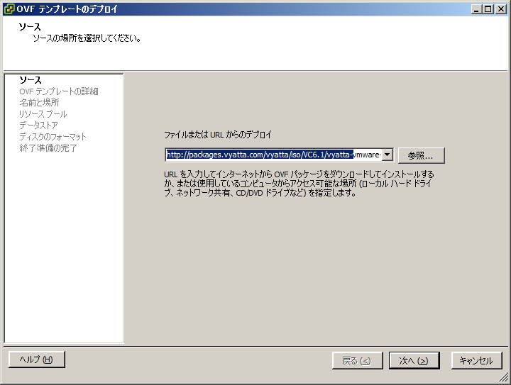 OVFによるDeploy 方 法 Open Virtualization