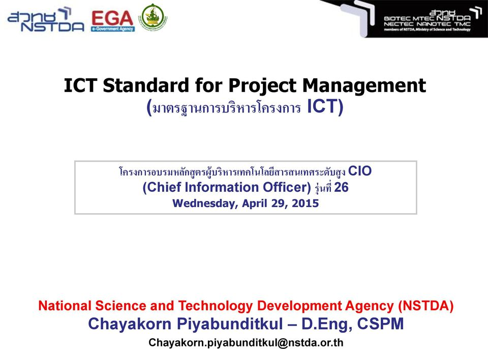 Officer) ร นท 26 Wednesday, April 29, 2015 National Science and Technology