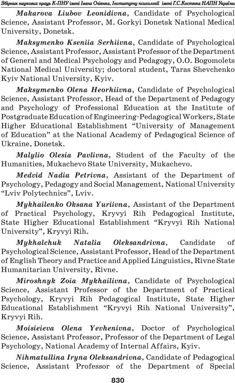 Psychological education in Ternopil and region: a selection of sites