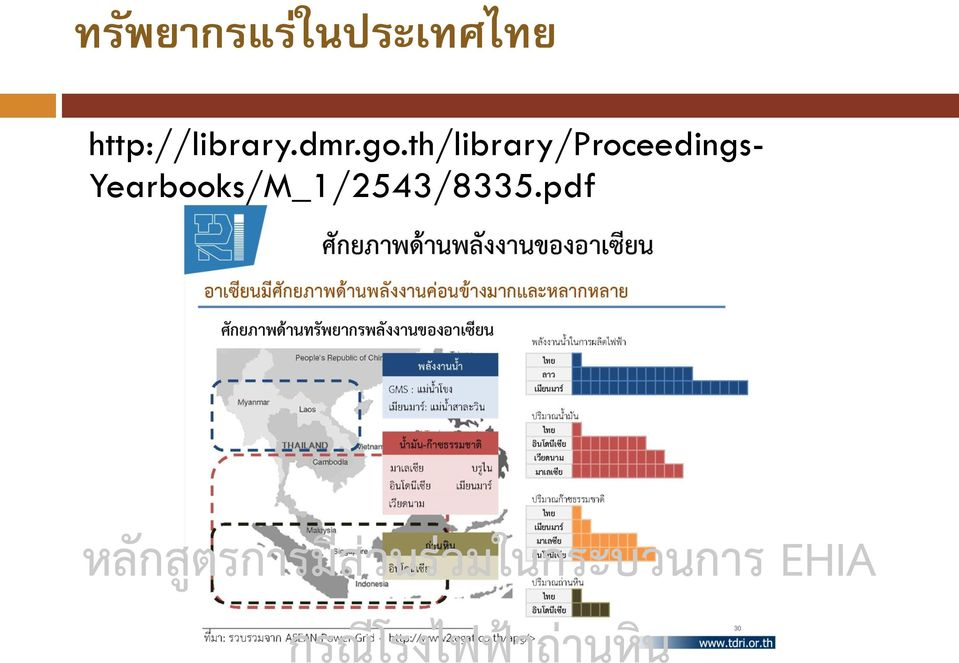 th/library/proceedings-
