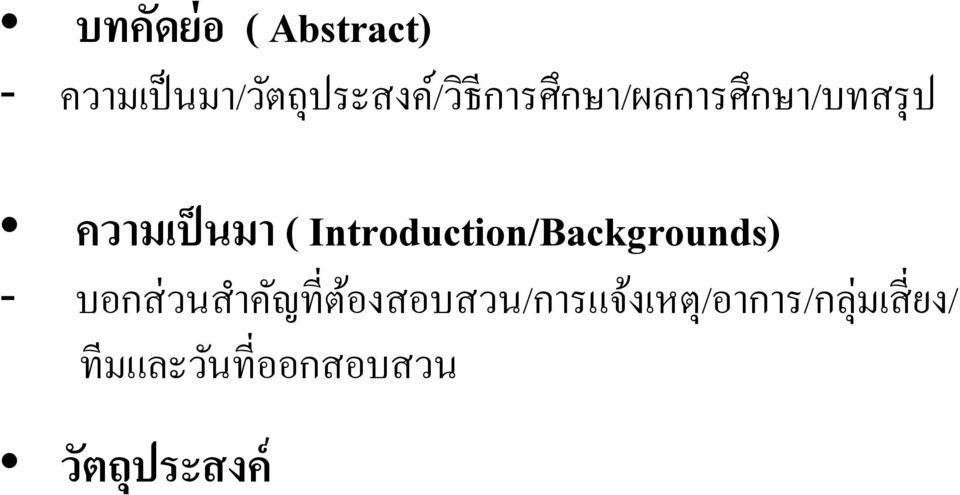 Introduction/Backgrounds) - บอกส วนส าค ญท ต