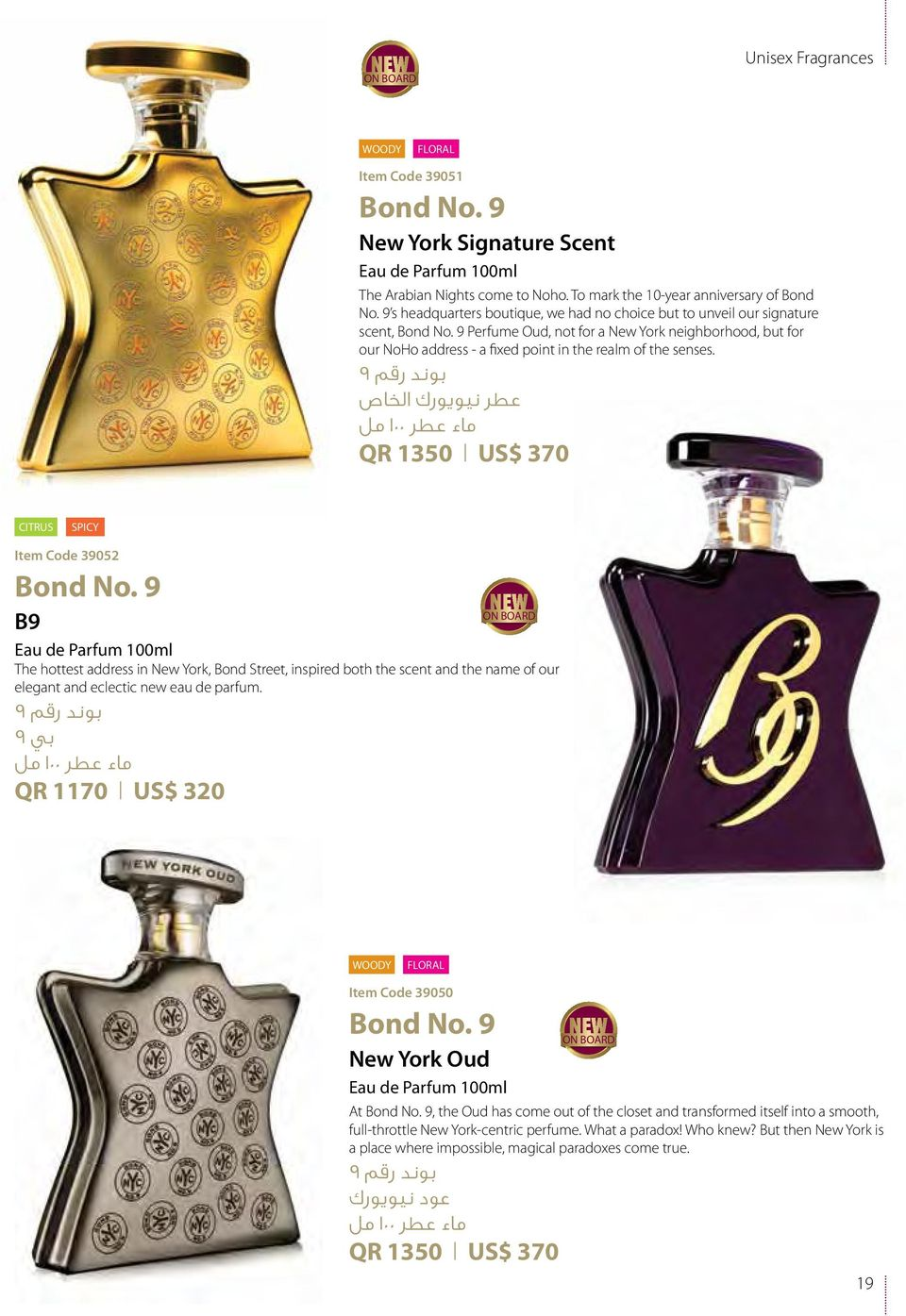 d041e6262 9 Perfume Oud, not for a New York neighborhood, but for our NoHo address