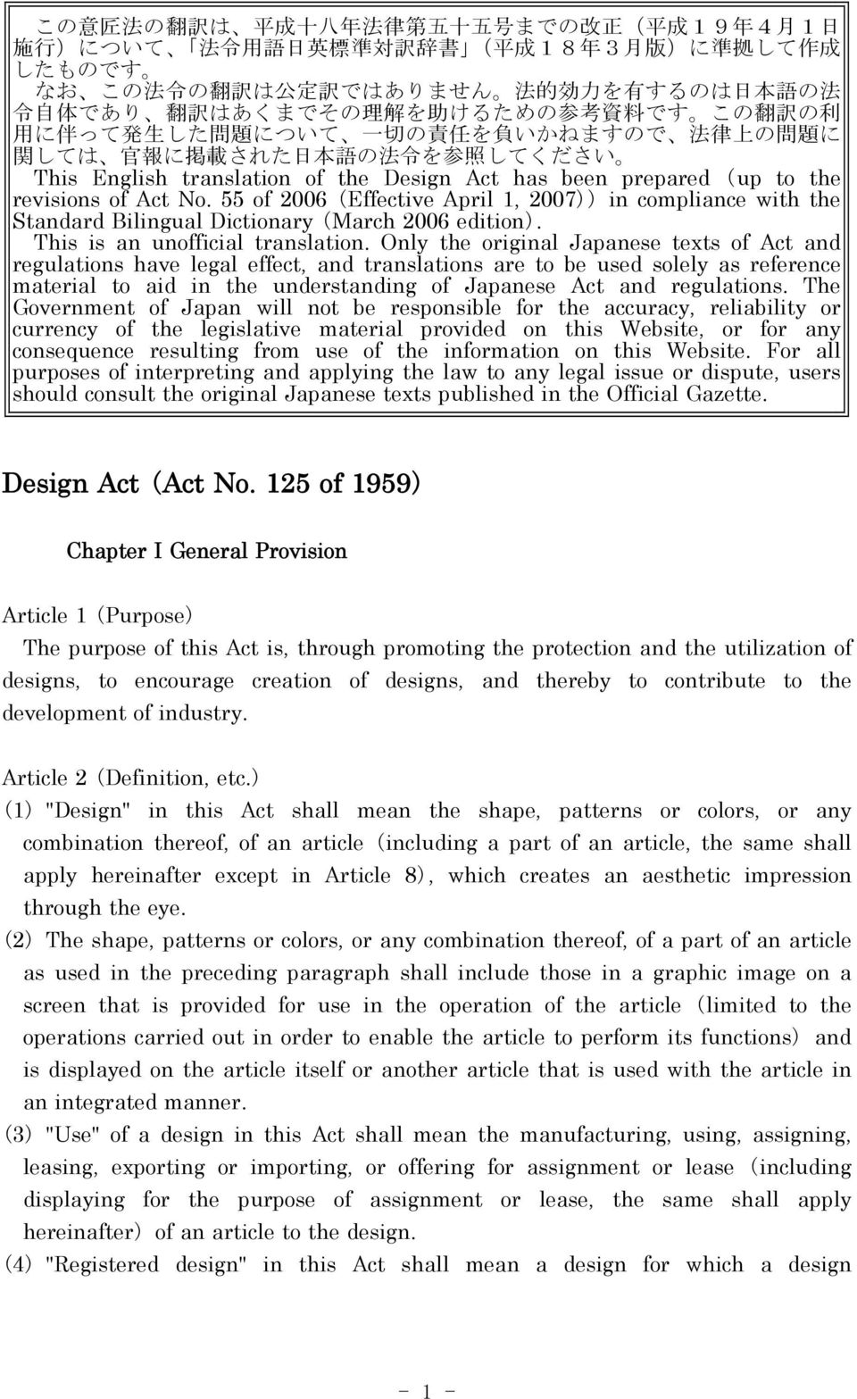 Design Act has been prepared ( up to the revisions of Act No. 55 of 2006 ( Effective April 1, 2007)) in compliance with the Standard Bilingual Dictionary ( March 2006 edition ).