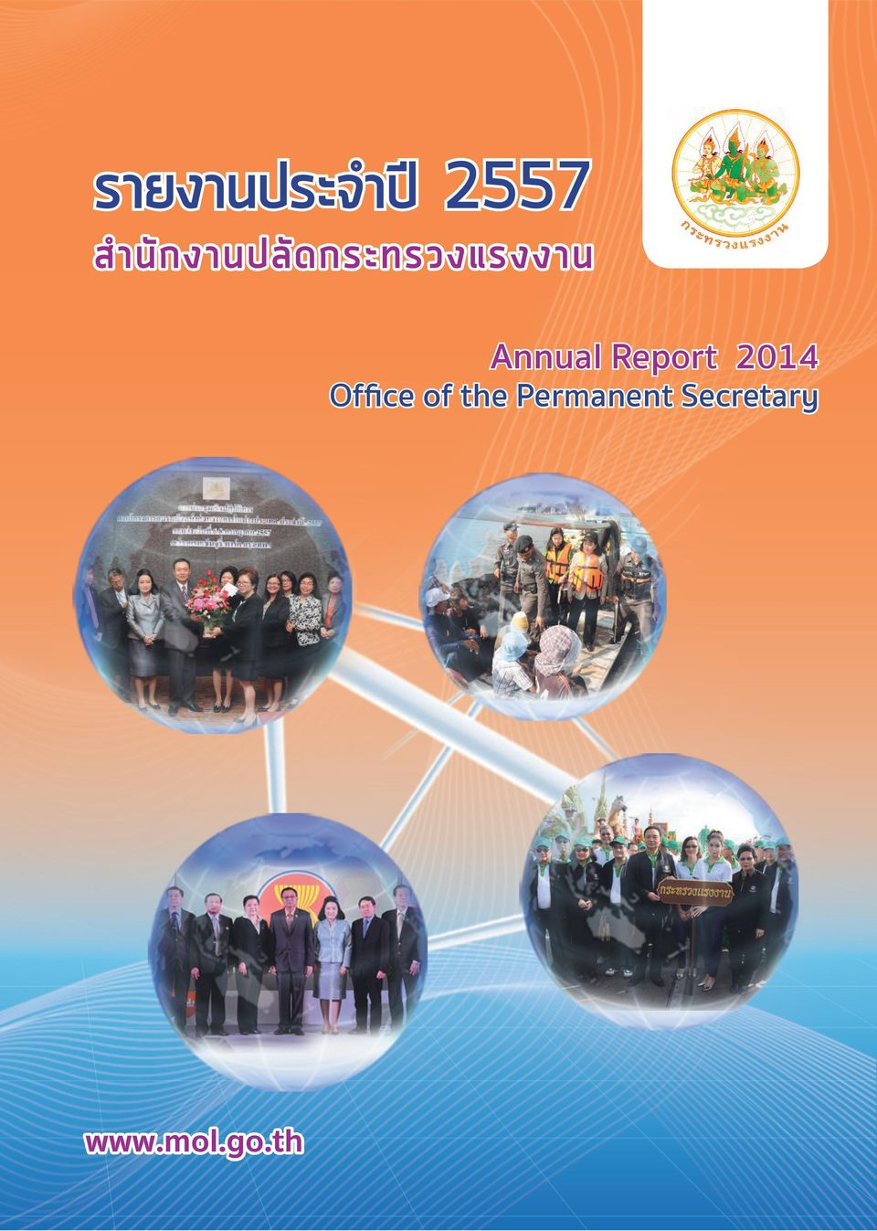 Annual Report 2014 Office