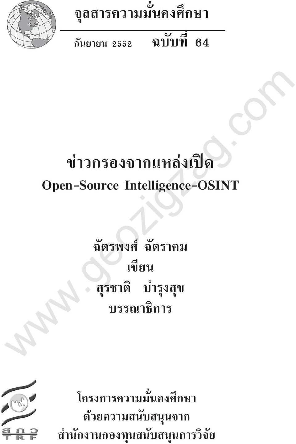 People Lessons Open-Source Learned from Intelligence-OSINT the King Rama VI Period ฉ