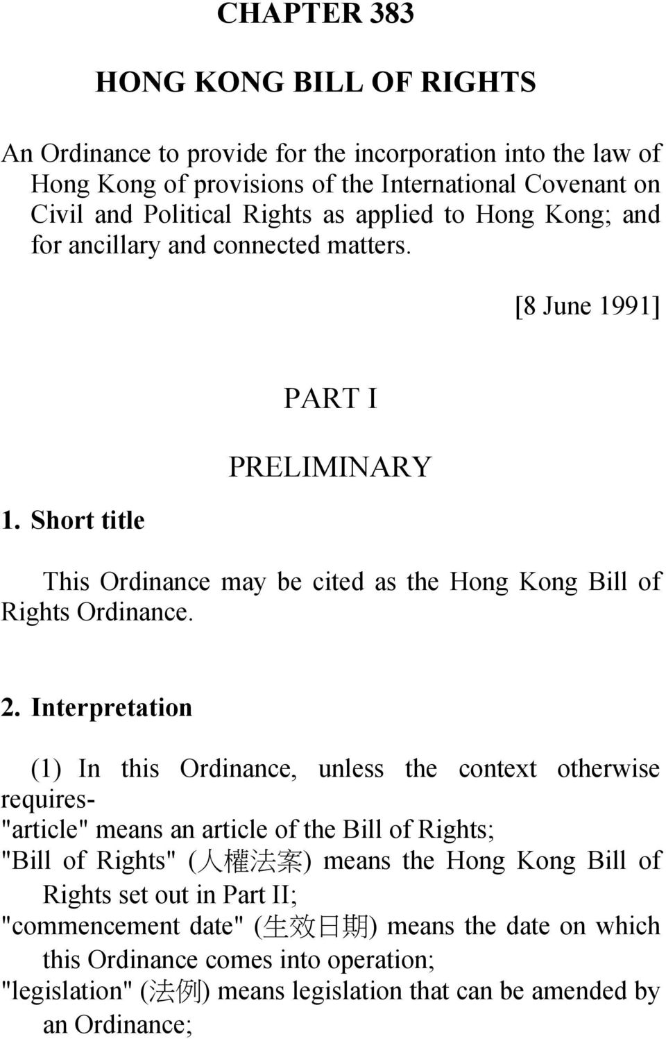 "Interpretation (1) In this Ordinance, unless the context otherwise requires- ""article"" means an article of the Bill of Rights; ""Bill of Rights"" ( 人 權 法 案 ) means the Hong Kong Bill of"