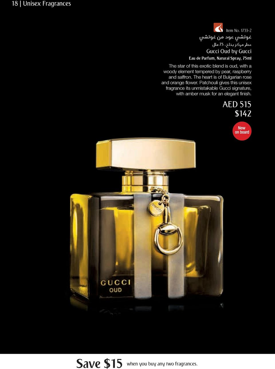 4dcc221f1 of this exotic blend is oud, with a woody element tempered by pear,  raspberry