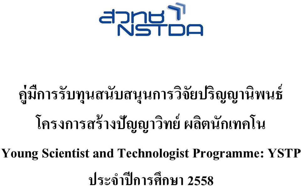 กเทคโน Young Scientist and
