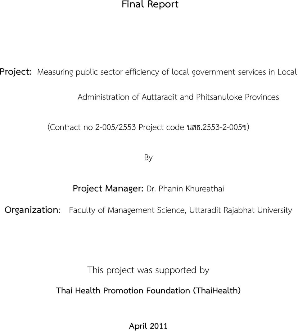 2553-2-005ข) By Project Manager: Dr.