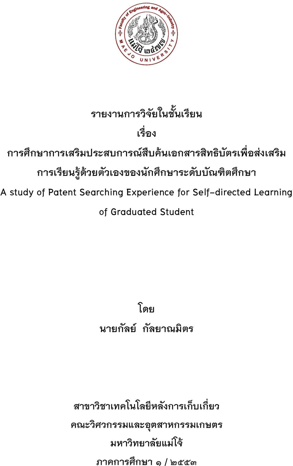 Experience for Self-directed Learning of Graduated Student โดย นายก ลย ก ลยาณม ตร สาขาว