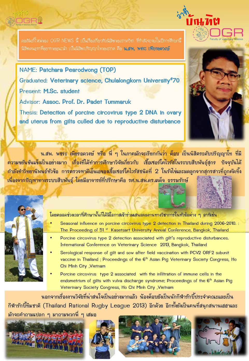 Padet Tummaruk Thesis: Detection of porcine circovirus type 2 DNA in ovary and uterus from gilts culled due to reproductive disturbance น.สพ.