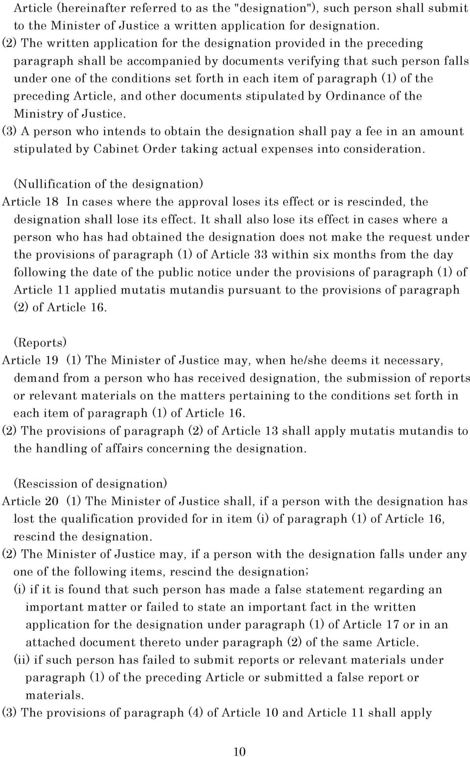 item of paragraph (1) of the preceding Article, and other documents stipulated by Ordinance of the Ministry of Justice.