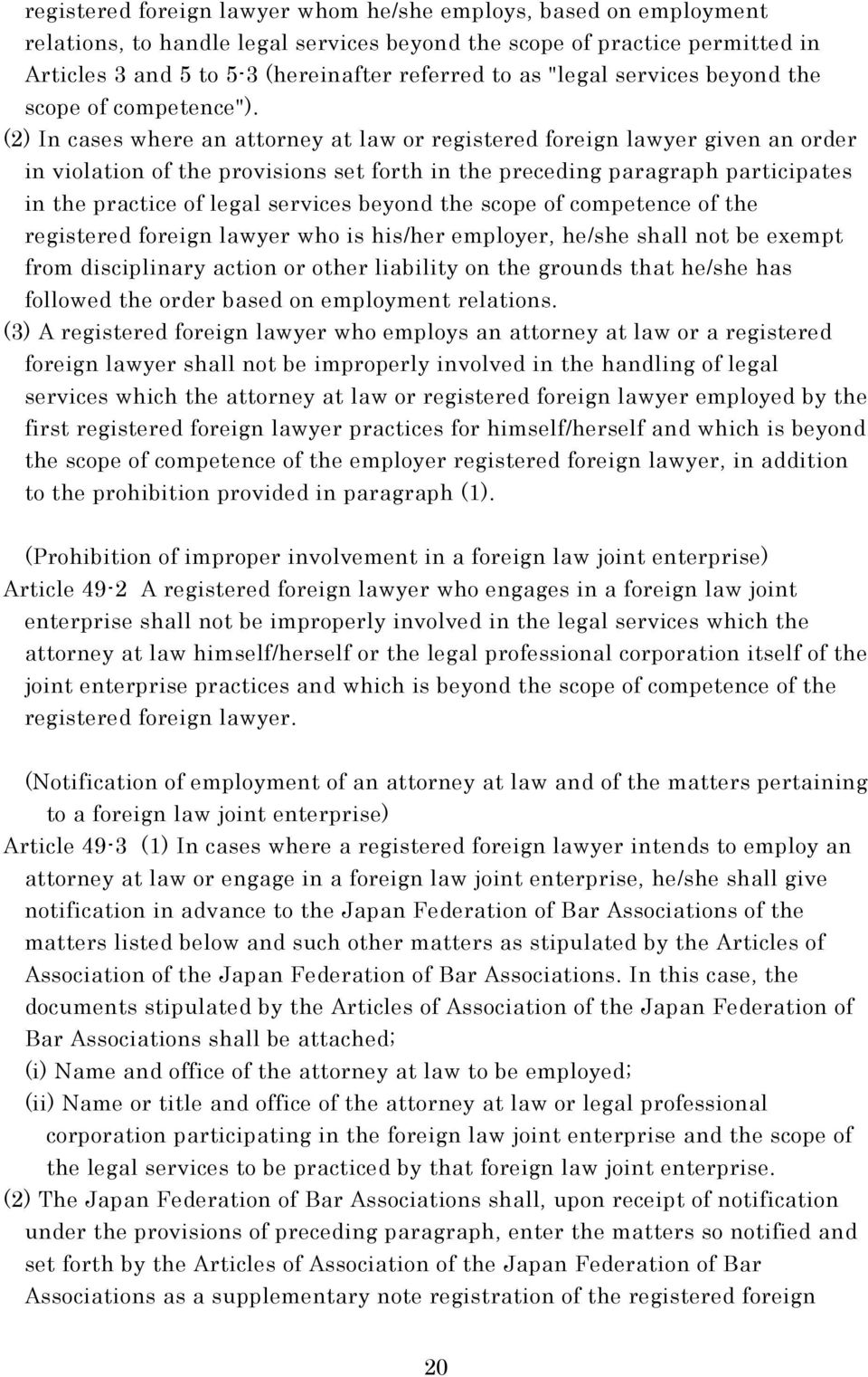 (2) In cases where an attorney at law or registered foreign lawyer given an order in violation of the provisions set forth in the preceding paragraph participates in the practice of legal services