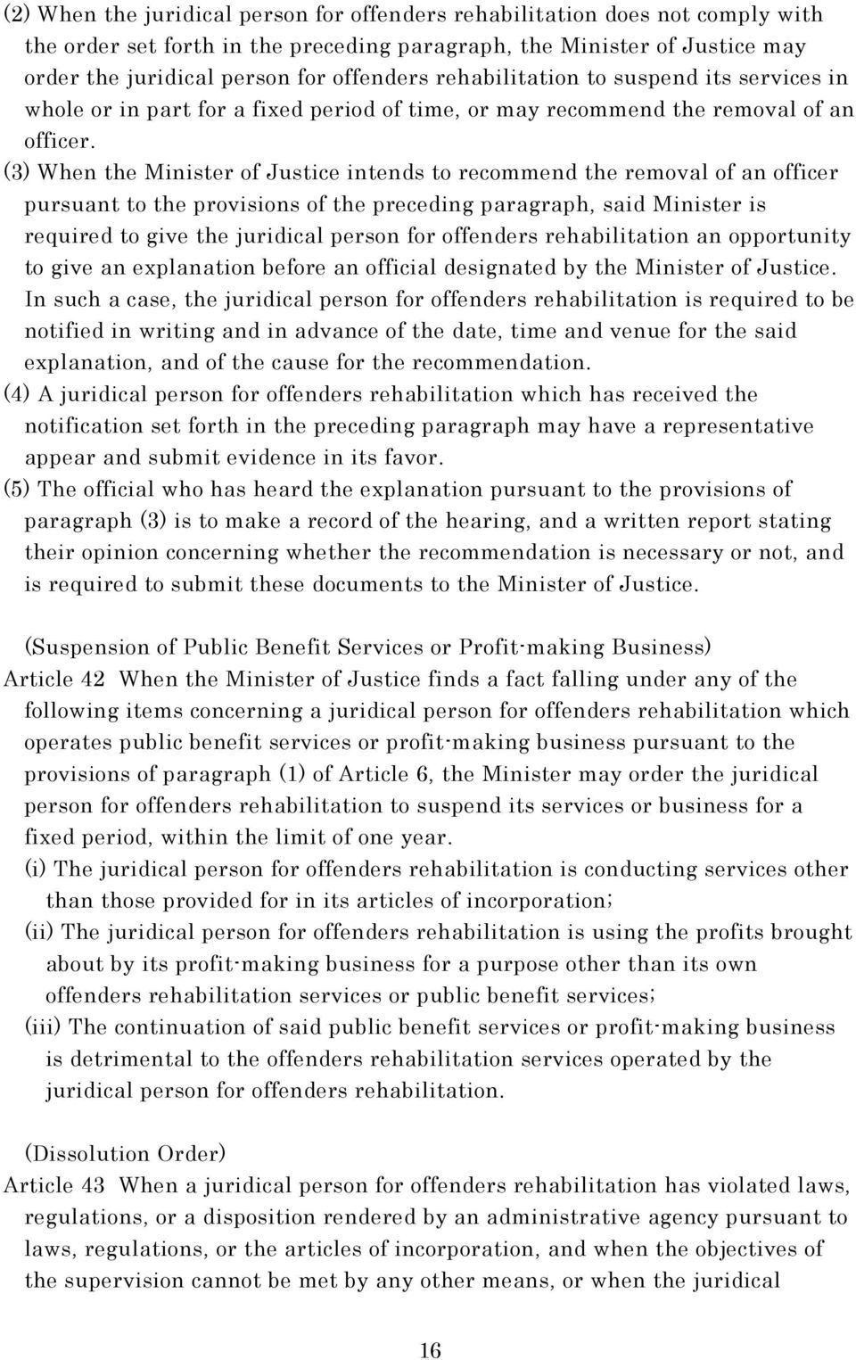 (3) When the Minister of Justice intends to recommend the removal of an officer pursuant to the provisions of the preceding paragraph, said Minister is required to give the juridical person for