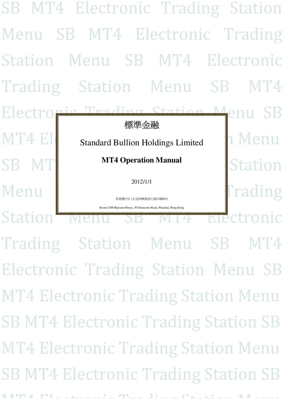 灣 仔 告 士 打 道 39 號 廈 愨 大 廈 21 樓 08 室 Room 2108 Harcourt House, 39 Gloucester Road, Wanchai, Hong Kong Station Menu SB MT4 Electronic Trading Station Menu SB MT4