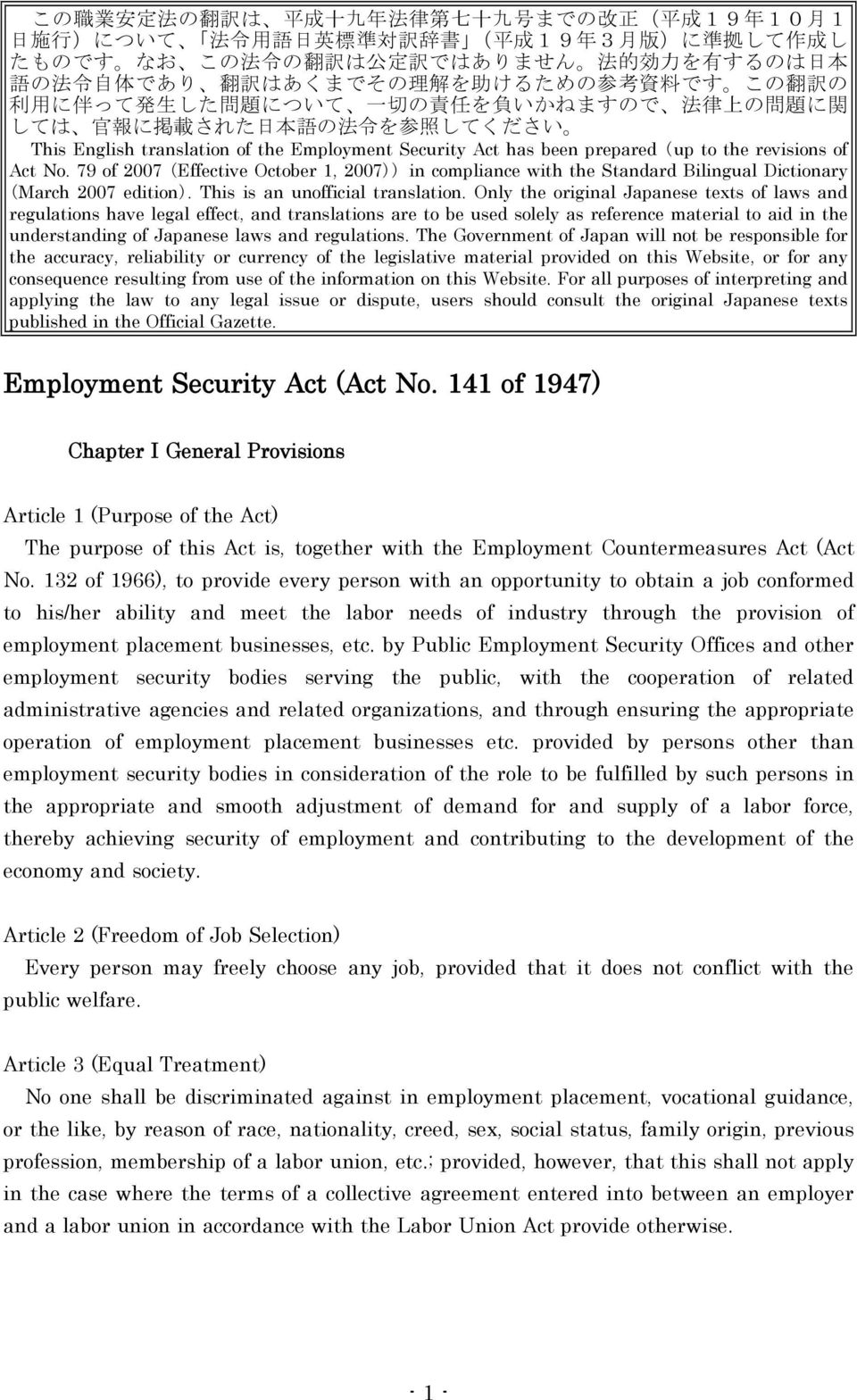 the Employment Security Act has been prepared ( up to the revisions of Act No. 79 of 2007 ( Effective October 1, 2007)) in compliance with the Standard Bilingual Dictionary ( March 2007 edition ).