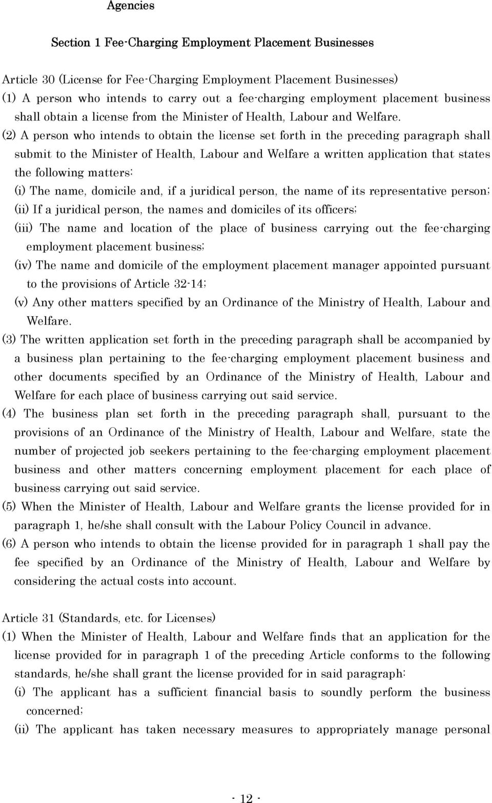 (2) A person who intends to obtain the license set forth in the preceding paragraph shall submit to the Minister of Health, Labour and Welfare a written application that states the following matters: