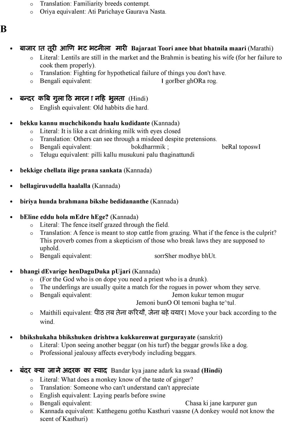 Grazed meaning in bengali