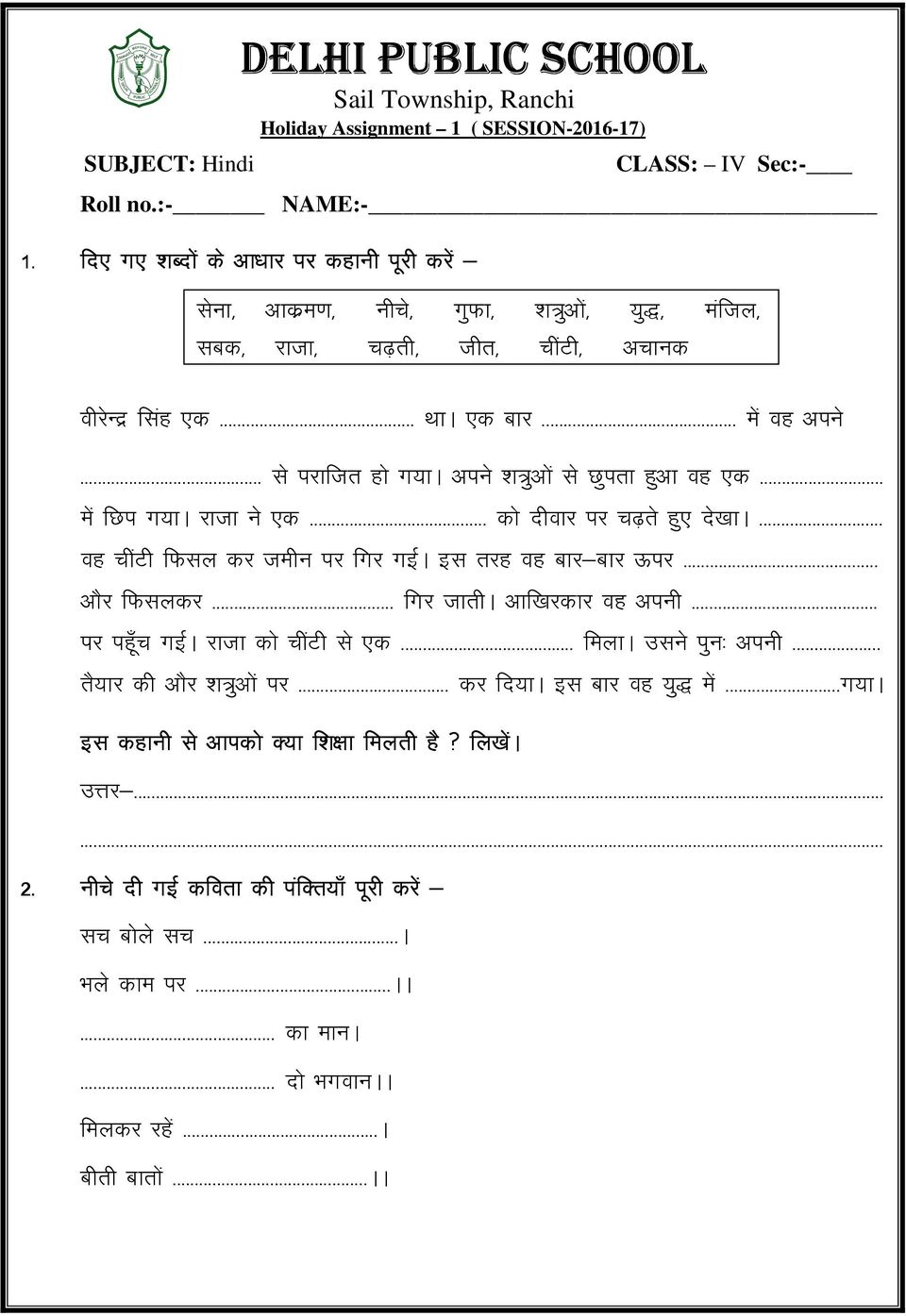 holiday homework for class 1 gd goenka