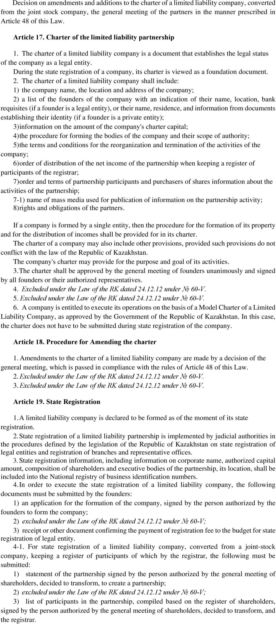 During the state registration of a company, its charter is viewed as a foundation document. 2.