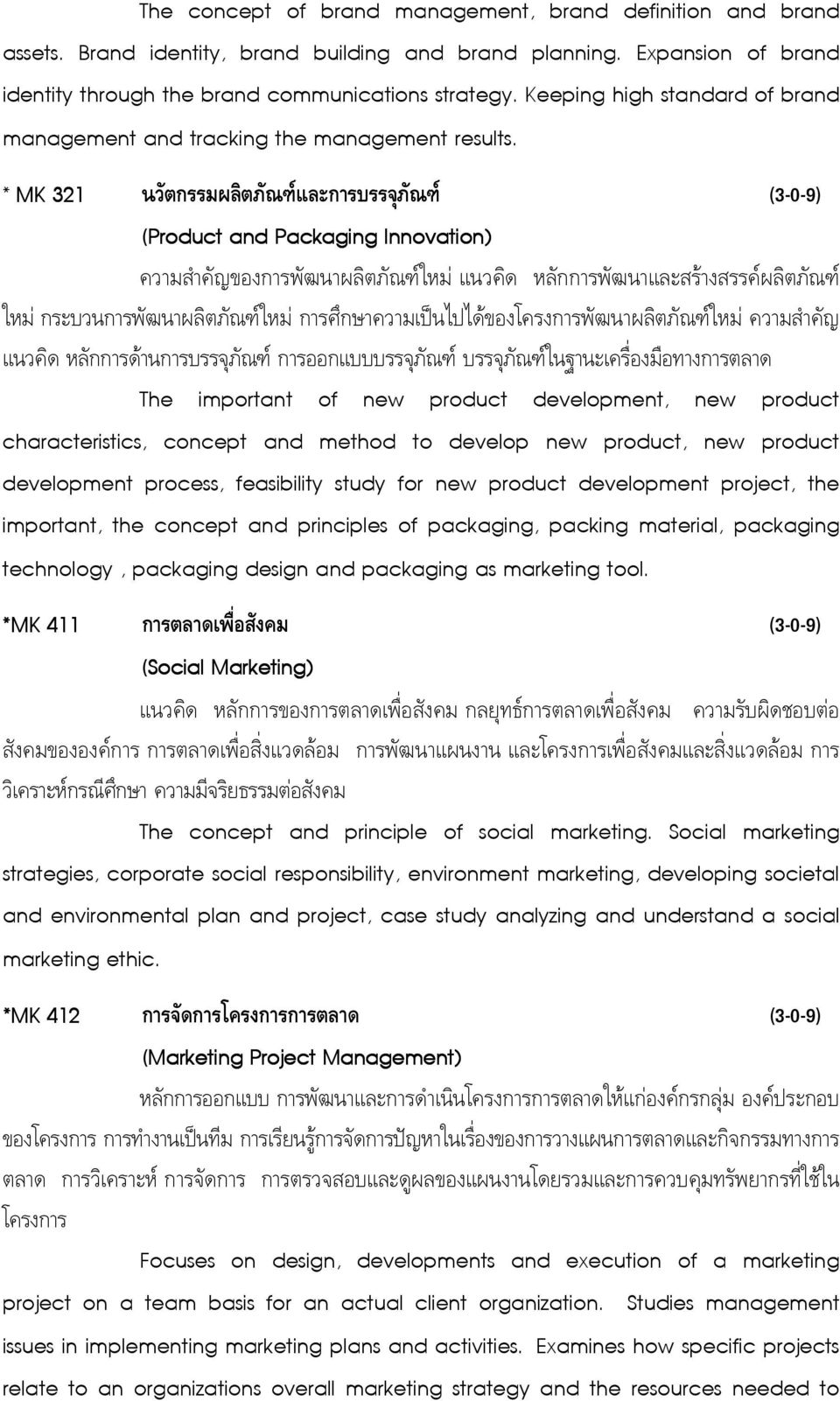 * MK 321 ก ก (3-0-9) (Product and Packaging Innovation) ก กก ก ก ก ก ก กก ก ก ก ก The important of new product development, new product characteristics, concept and method to develop new product, new