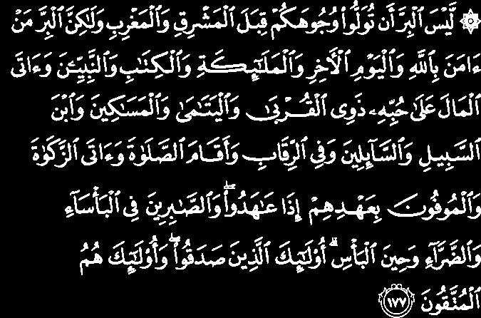 Sifat As-Salaat (The Description of the Prayer) - PDF