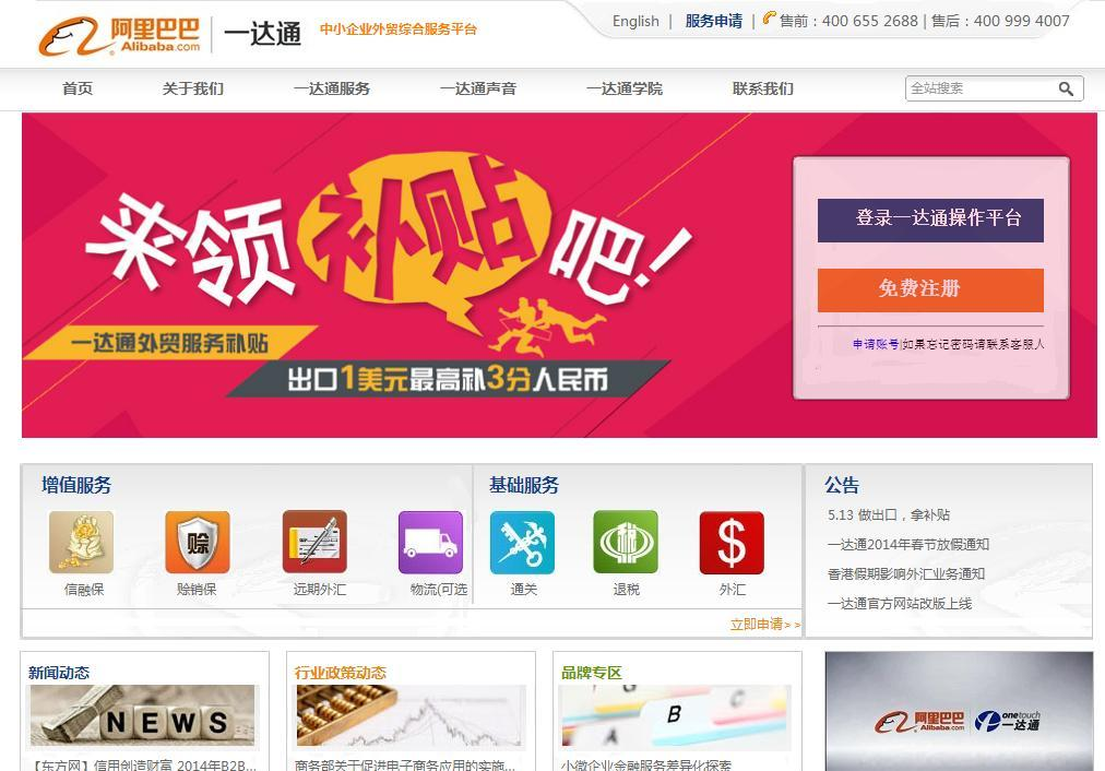 China Logistics  E-commerce Enablers in China  Sector Report  Fri