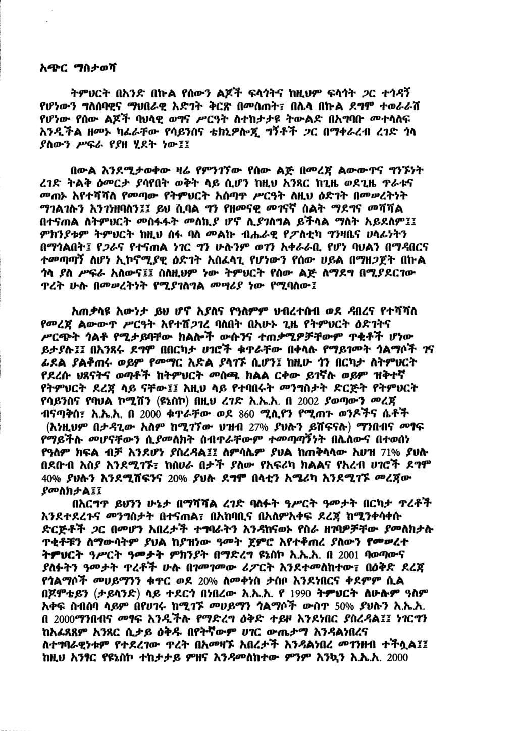 UNFINISHED PLEDGE The Ethiopian literacy campaign: A